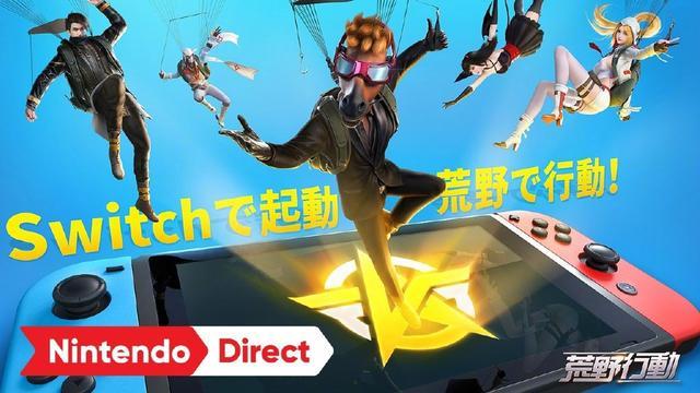 网易《荒野行动》将登陆Switch平台今年10月发售
