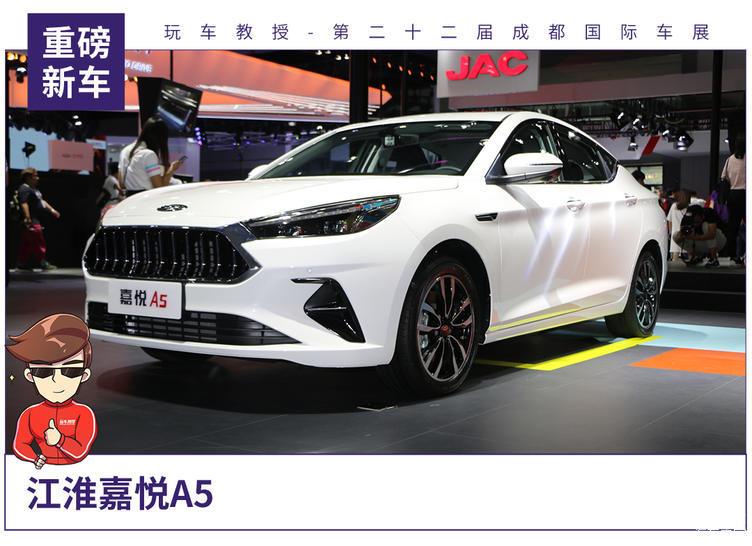 #新车实拍#又一强劲竞争对手进入市场,江淮佳悦A5正式亮相