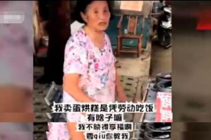 """84岁""""蛋烘糕婆婆""""走红,泼辣实在:别拍我!整红老子还要去请人"""