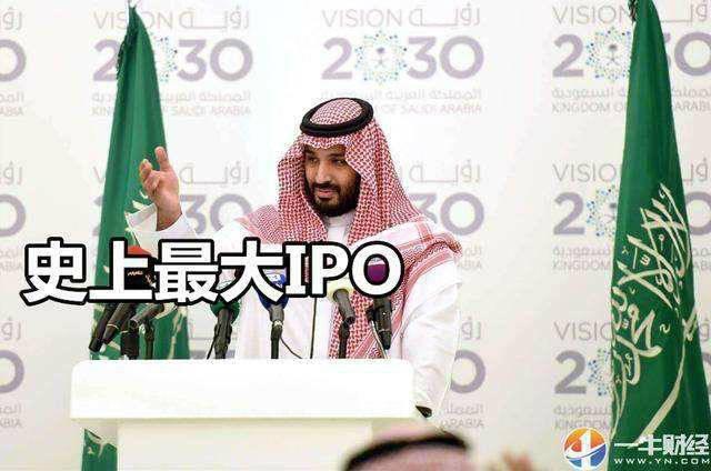史上最大IPO:沙特阿美公司IPO 欲募资1000亿美元
