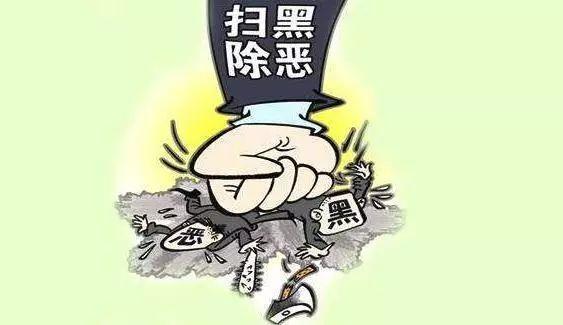 广南县重拳打击恶势力 一团伙11人获刑