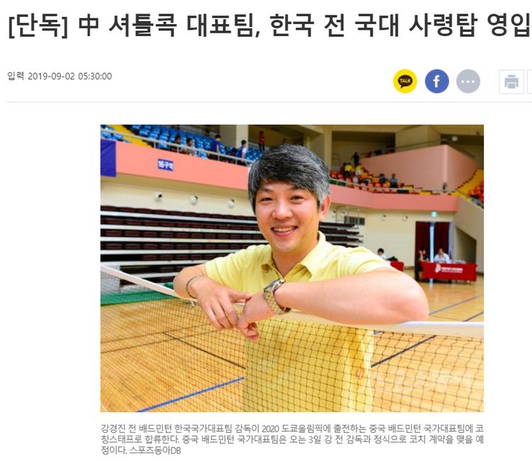这位韩国人或创造历史
