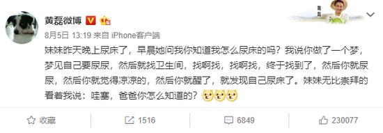 """""""黄磊女儿尿床""""上热搜→尿床,是孩子的错吗?"""