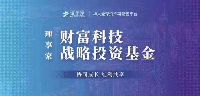 理享家投资承奇资本,多重赋能华人高净值家族财富管理