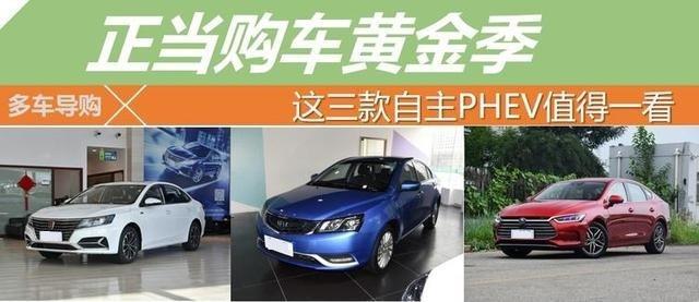 荣威ei6 PLUS是一款实力均衡的车型