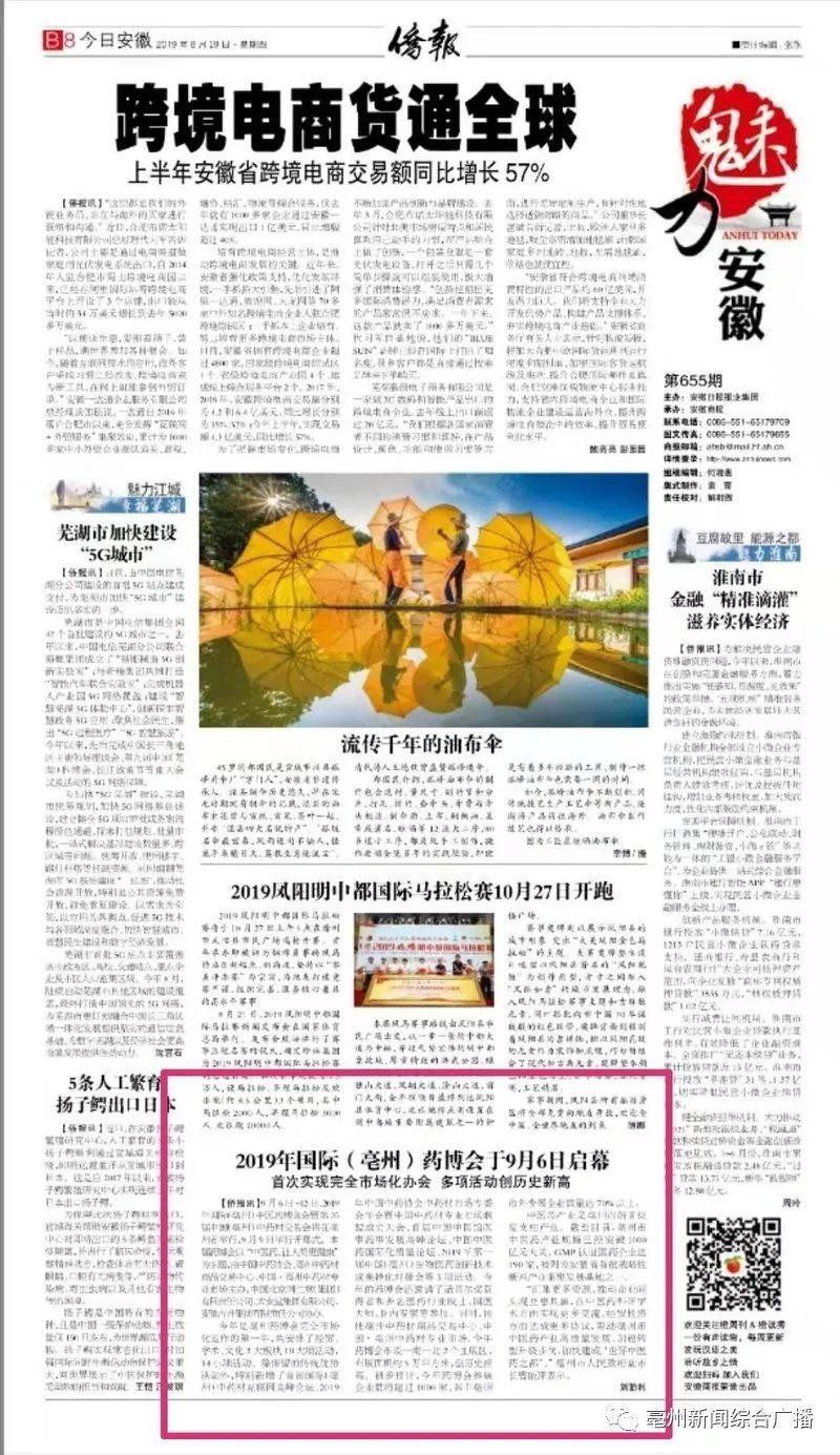 """亳州这场盛会又要""""火""""!法、俄等海外媒体"""