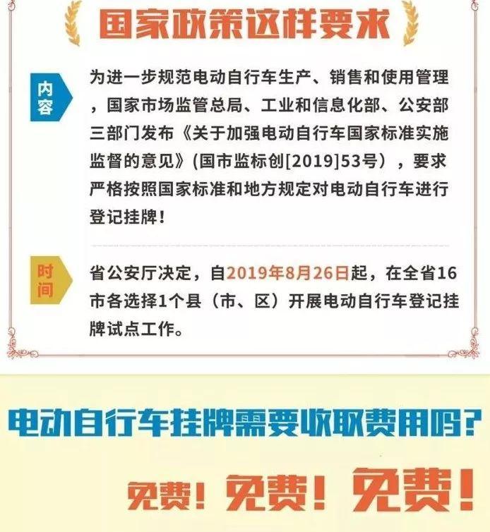 秒速时时彩泰安肥城:24小时全天候服务推动电动自行车挂牌
