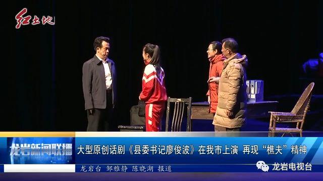 """大型原创话剧《县委书记廖俊波》在我市上演 再现""""樵夫""""精神"""