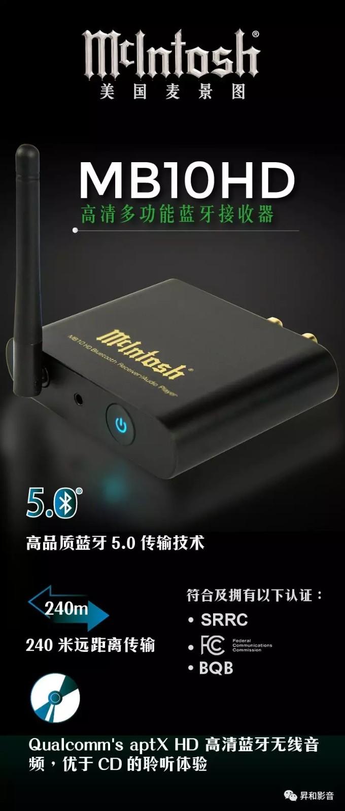 美国麦景图—MB10 HD高清多功能蓝牙接收器