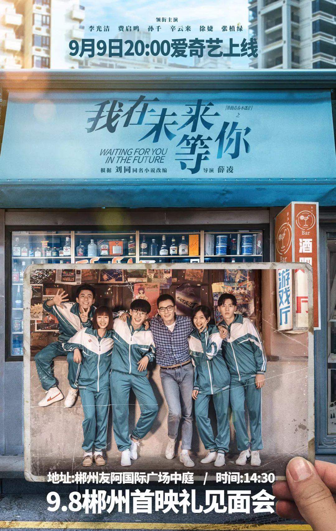 免费送票!刘同、李光洁…他们带着《我在未来等你》来郴州了!