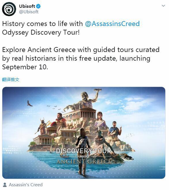 """""""发现之旅:古希腊""""下周上线《刺客信条奥德赛》玩家免费领"""
