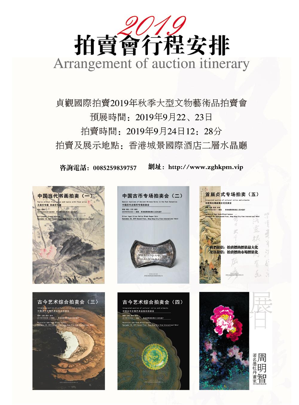 <b>2019年中国香港秋季大型文物艺术品拍卖会公告</b>