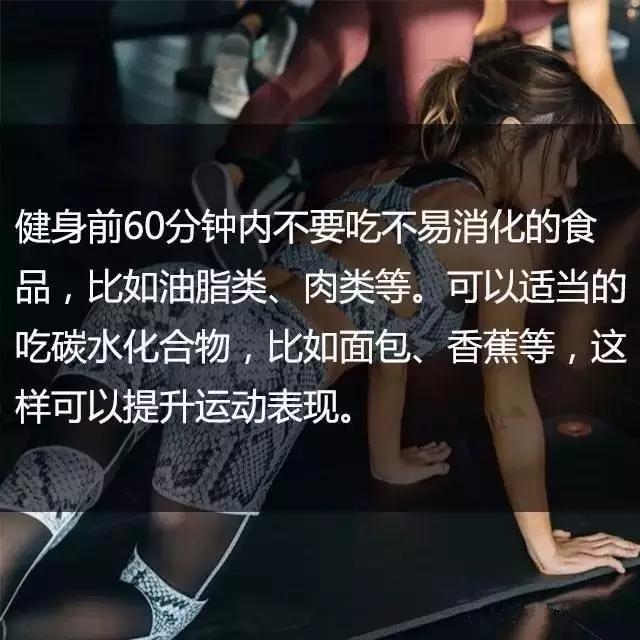 <b>健身房不会告诉你的18个健身前后小细节</b>