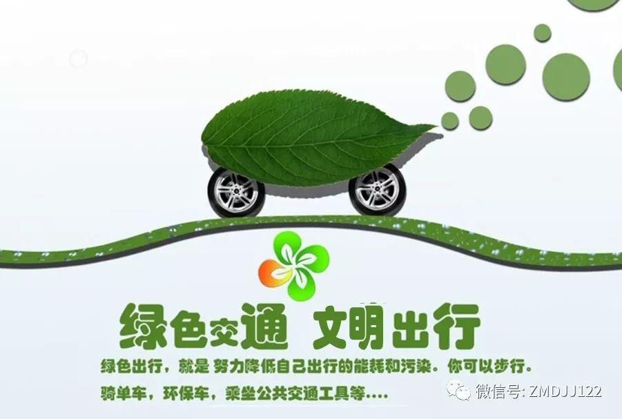 关于第22届中国投洽会期间绿色文明出行的