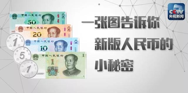 """人民币上新了!一张图告诉你""""新钱""""的小秘密"""