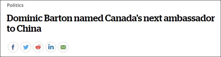 加拿大任命驻华新任大使,曾获上海白玉兰纪念奖