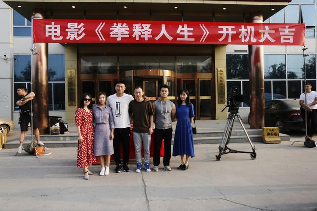 电影《拳释人生》在京正式开机