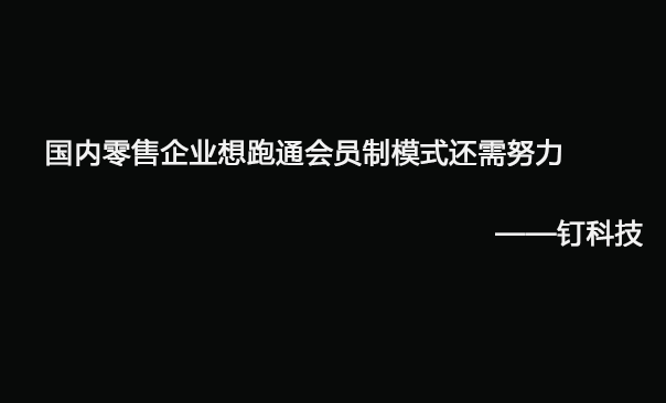 Costco上海火了,但国内零售企业想跑通会员制模式还需努力