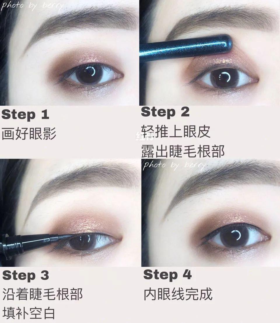 单眼皮眼线画法。