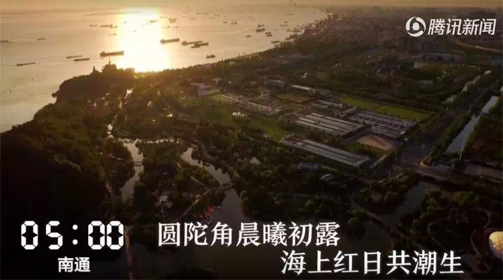 《江苏24小时》视频火了!快看南通唯美画面!