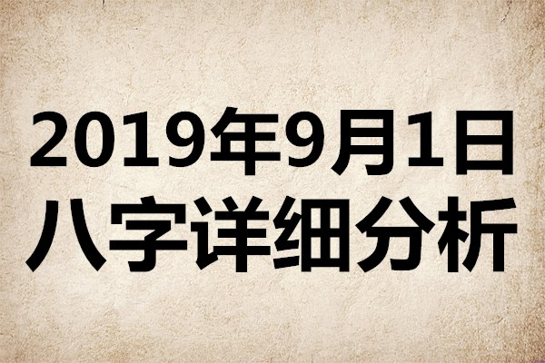起名专用:2019年9月1日八字详细分析,本命日元为辛金