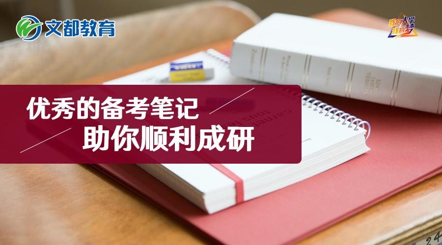 考研备考:优 秀的备考笔记助你顺利成研