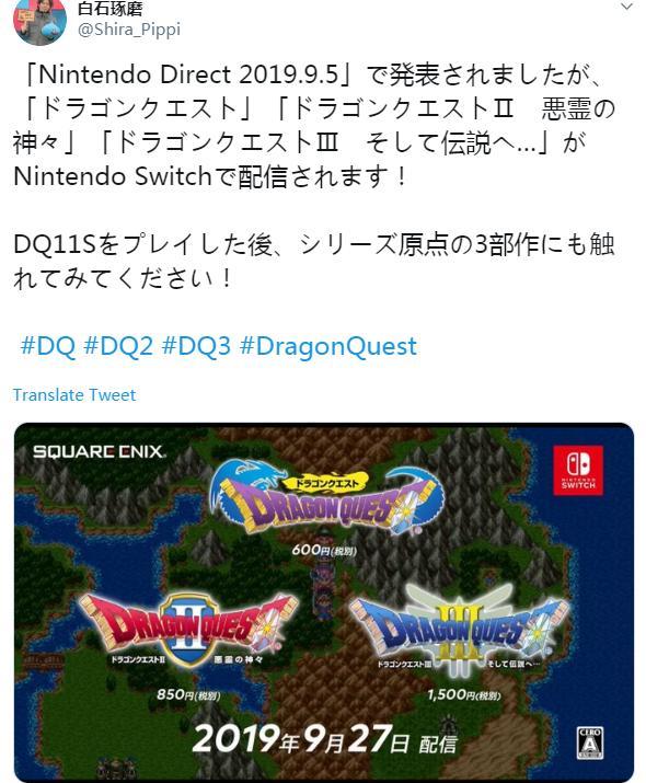 国民RPG《勇者斗恶龙》初代三部曲上架NS9月27日发售
