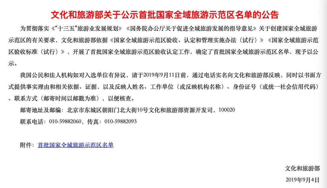 全市唯一!宁波这里入围首批国家全域旅游示范区!