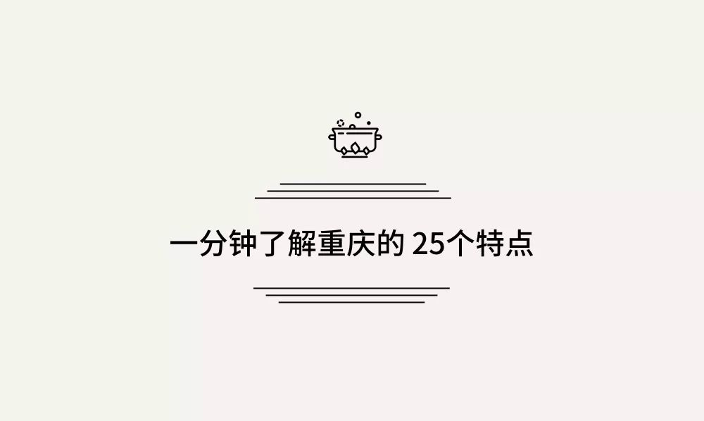 比重庆更魔幻的,是李子坝吃轻轨的外地人