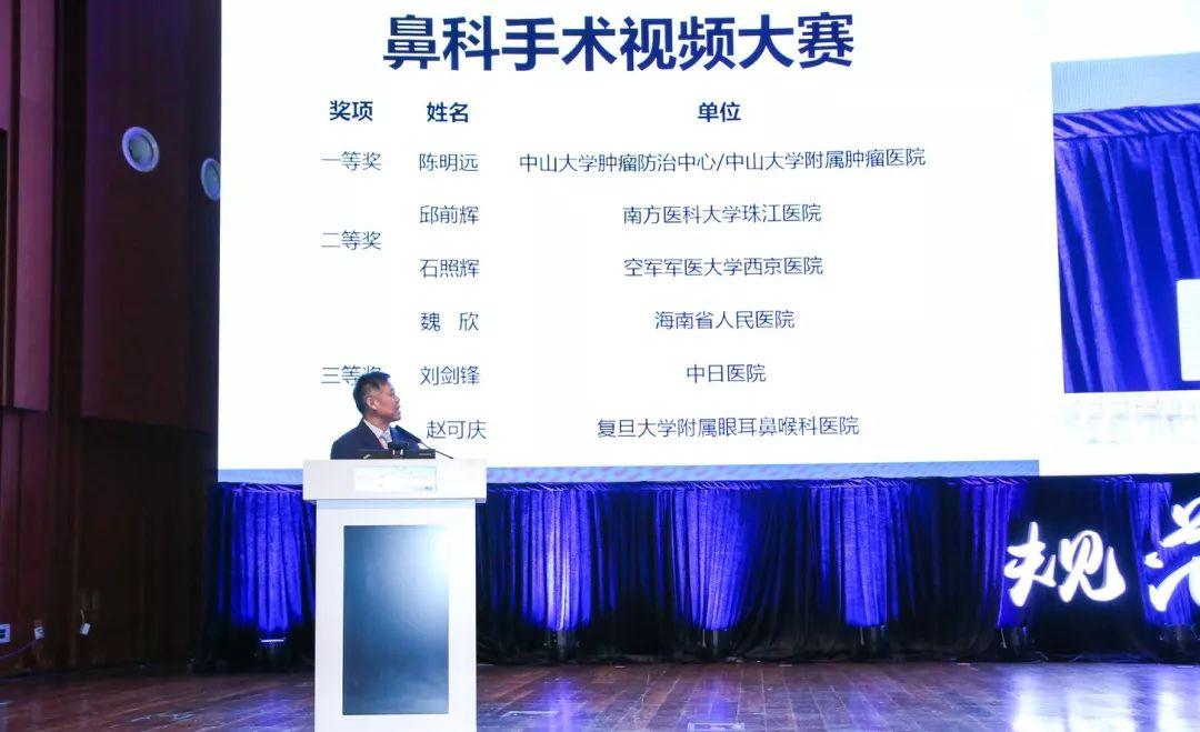 实力!陈明远团队荣获全国鼻科手术视频大赛一等奖