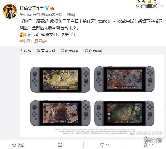 《神界:原罪2 终极版》今日登陆Switch 自带官中