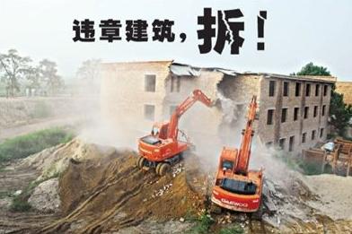 违建多久后不能拆除违章建筑的处理程序是怎样的