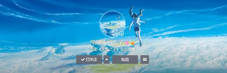 新海诚《天气之子》官方微博开通,确认引进国内