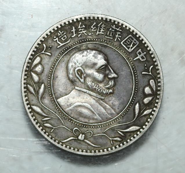 中华苏维埃造壹圆 罕见的钱币