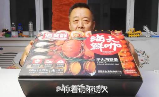 """原创60岁大爷上网购买188元的网红""""海鲜大咖"""",尝过后傻眼了"""