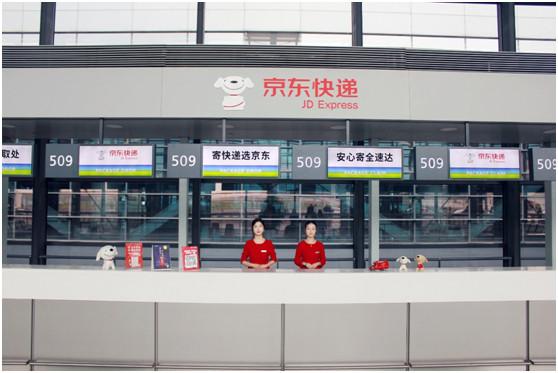 京东快递首家机场品牌店落户上海,为机场旅客提供服务