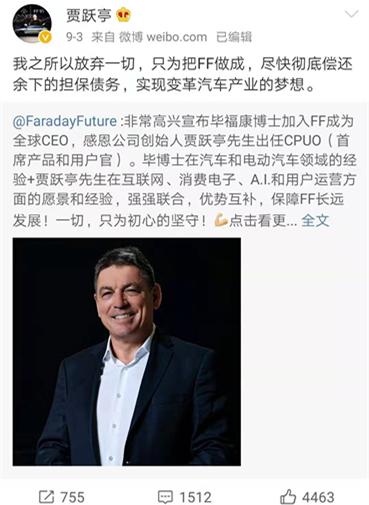 """卸任CEO的贾跃亭:""""为了还债,放弃一切。"""""""