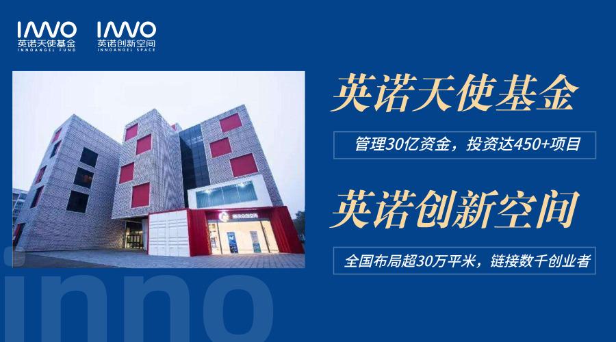 我们投了近500家项目 英诺北京游学营(二期)开始招募