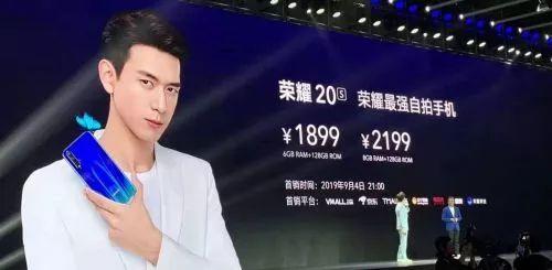 最强自拍手机荣耀20S正式发布 售价1899元起