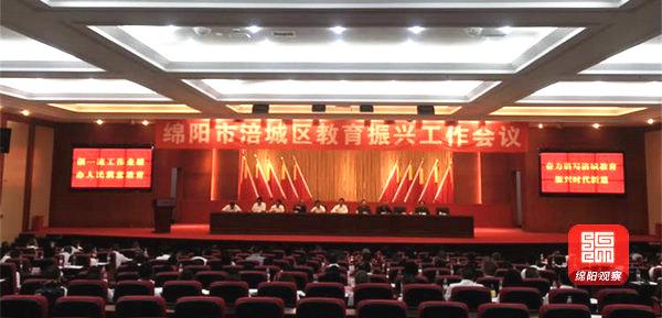 2019至2020年,yabo2010.com涪城区新建