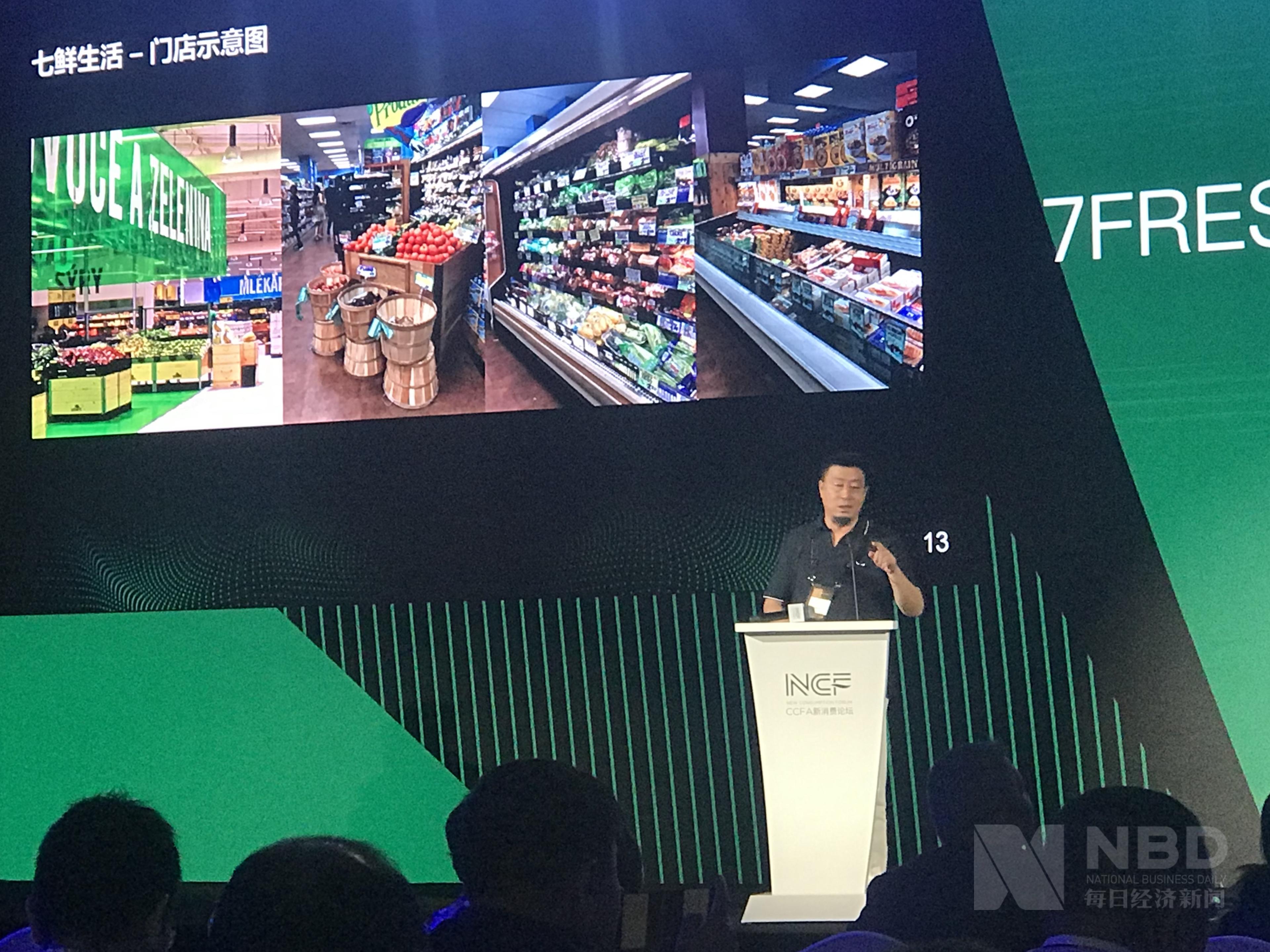 """京东社区超市""""七鲜生活""""暴光 7FRESH王敬:将于年内停业"""