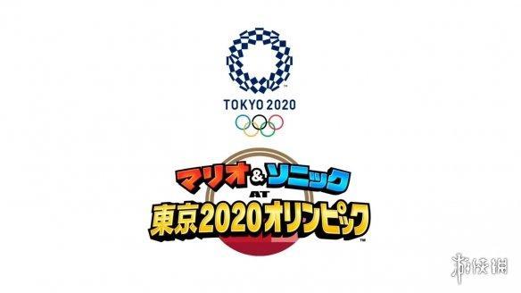 NS《马里奥和索尼克在东京奥运会》直面会新预告赏