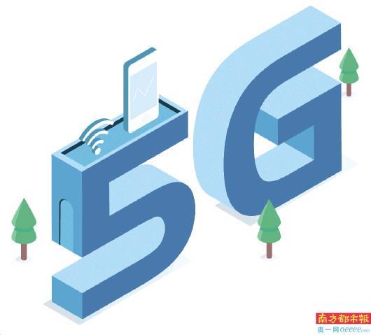 深圳明年8月底5G网络全覆盖