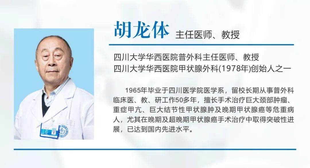甲状腺结节不能任凭发展! 华西老医生:癌前防治是关键!