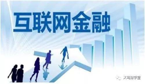互联网金融风险专项整治工作实施方案 促进互联网金融规范
