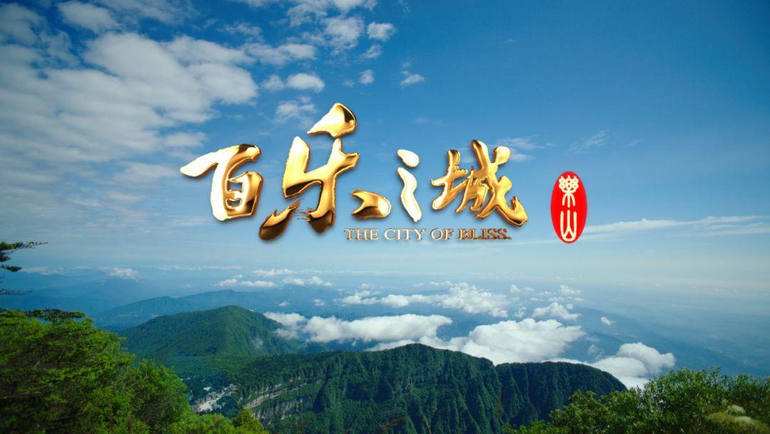 超震撼!乐山最新文旅形象宣传片出炉!朋友圈都刷爆了!