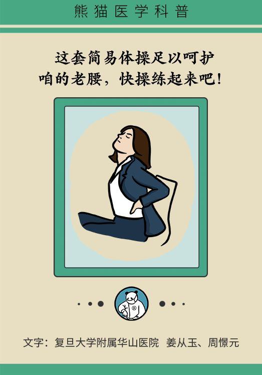 这套简易体操足以呵护咱的老腰,快操练起来吧!