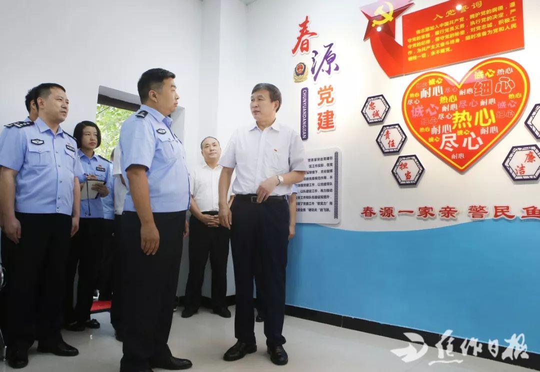 <b>牢记初心使命,忠诚履职尽责!王小平在调研座谈全市公安工作时强调……</b>