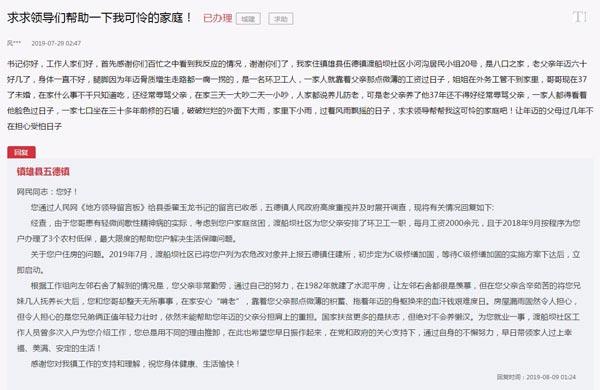 """""""啃老族""""向县委书记留言要扶贫,别让懒汉败坏社会风气!"""