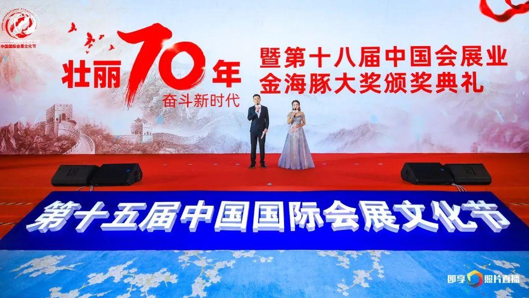 重磅回顾!壮丽70年奋斗新时代暨第十八届中国会展业金海豚大奖颁奖典礼